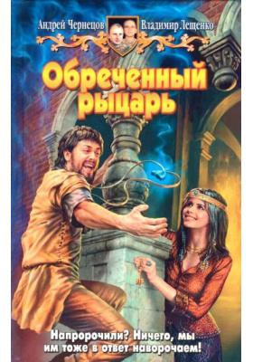 Обреченный рыцарь : Фантастический роман
