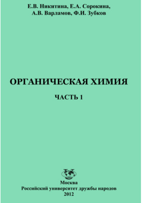 Органическая химия: конспект лекций, Ч. 1