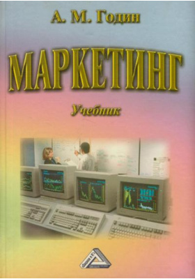 Маркетинг : Учебник. 5-е издание, переработанное и дополненное