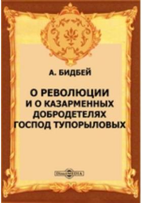О революции и о казарменных добродетелях господ Тупорыловых