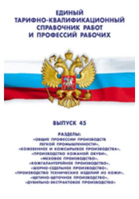 Единый тарифно-квалификационный справочник работ и профессий рабочих. Вып. 45