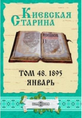 Киевская Старина. 1895. Т. 48, Январь
