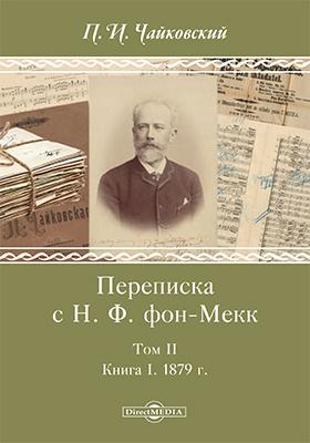 Переписка с Н. Ф. фон-Мекк: документально-художественная : в 3 т. Т. 2. Книга I. 1879 г