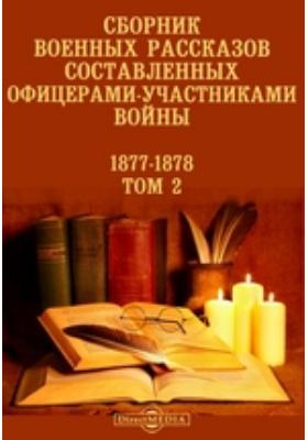 Сборник военных рассказов, составленных офицерами-участниками войны 1877-1878. Т. 2