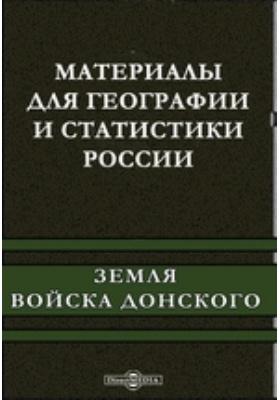 Материалы для географии и статистики России. Земля войска Донского