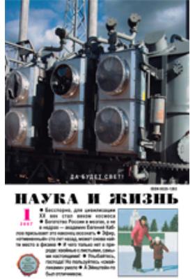Наука и жизнь: ежемесячный научно-популярный журнал. 2007. № 1