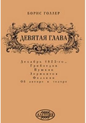 Девятая глава: художественная литература