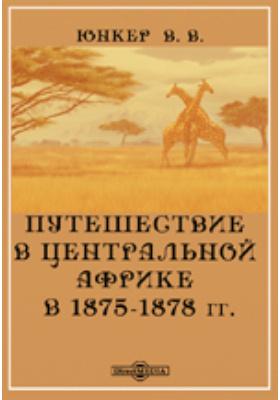 Путешествие в Центральной Африке в 1875-1878 годах