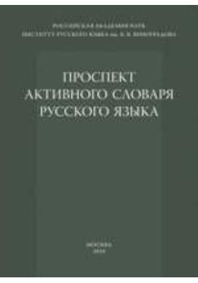 Проспект активного словаря русского языка: монография