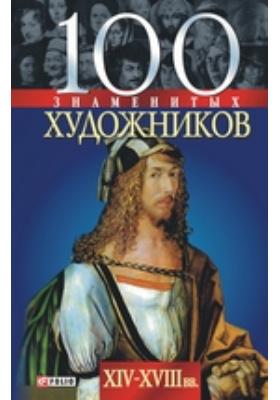 100 знаменитых художников. XIV—XVIII вв