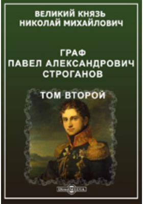 Граф Павел Александрович Строганов (1774-1817). Т. 2
