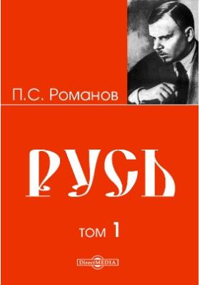 Русь: художественная литература. Том I