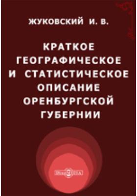 Краткое географическое и статистическое описание Оренбургской губернии. Составлено в 1832 году
