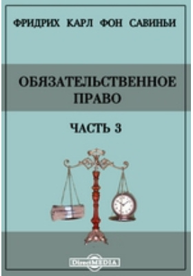 Обязательственное право, Ч. 3