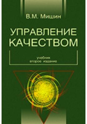 Управление качеством: учебник