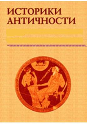 Тиберий: третий Цезарь, второй Август…: монография