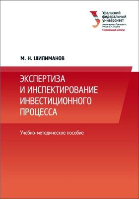 Экспертиза и инспектирование инвестиционного процесса: учебно-методическое пособие