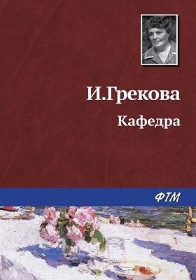 Кафедра: роман