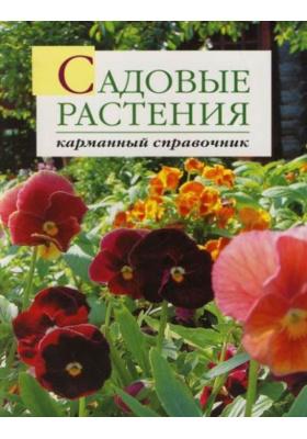 Садовые растения : Карманный справочник