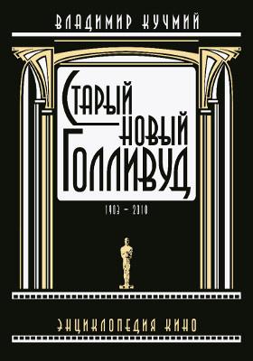 Старый новый Голливуд : энциклопедия кино, 1903-2010. Т. 2