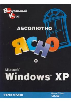 Абсолютно ясно о Microsoft Windows XP = EASY Microsoft Windows XP Home Edition : Учебное пособие