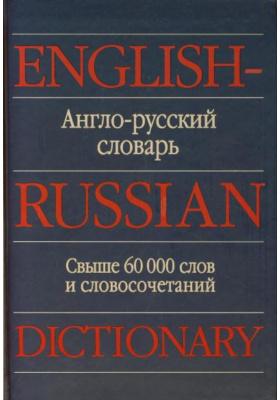 Англо-русский словарь : Свыше 60 000 слов и словосочетаний