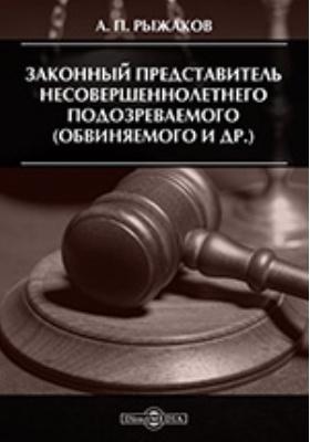 Законный представитель несовершеннолетнего подозреваемого (обвиняемого и др.). Научно-практическое руководство