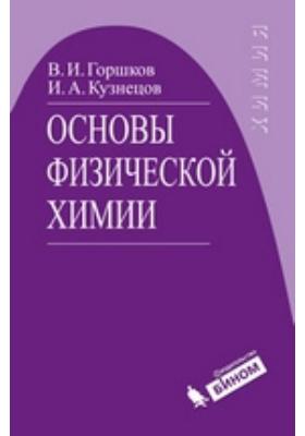 Основы физической химии: учебник : в 2 ч, Ч. 1-2
