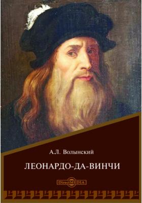 Леонардо-да-Винчи: монография