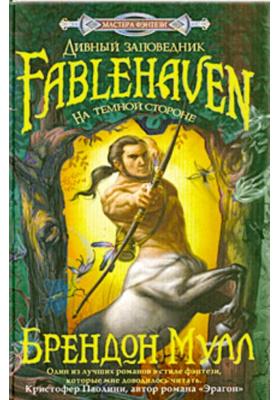 Дивный заповедник. Книга 3. На темной стороне = Fablehaven: Grip of the Shadow Plague : Роман