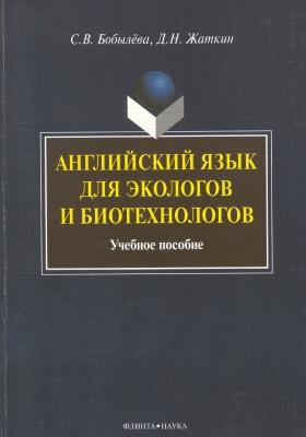 Английский язык для экологов и биотехнологов