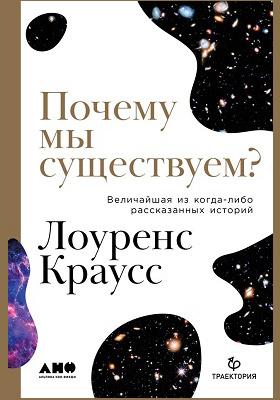 Почему мы существуем? : величайшая из когда-либо рассказанных историй: научно-популярное издание
