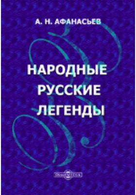 Народные русские легенды: художественная литература