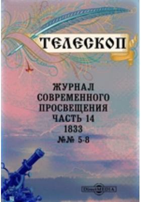 Телескоп. Журнал современного просвещения: журнал. 1833. №№ 5-8, Ч. 14