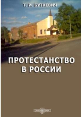 Протестанство в России