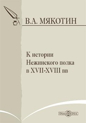 К истории Нежинского полка в XVII-XVIII вв.: публицистика
