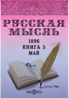 Русская мысль: журнал. 1896. Книга 5, Май