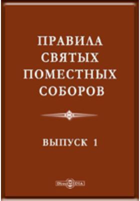 Правила святых поместных соборов. Вып. 1