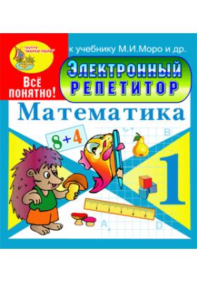 Электронный репетитор по математике для 1 класса к учебнику М.И. Моро и др.