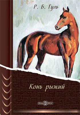 Конь рыжий