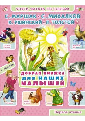 Добрая книжка для наших малышей : Стихи и рассказы