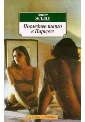 Последнее танго в Париже = Last Tango in Paris : Роман