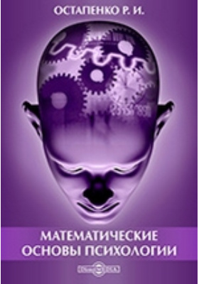 Математические основы психологии: учебно-методическое пособие
