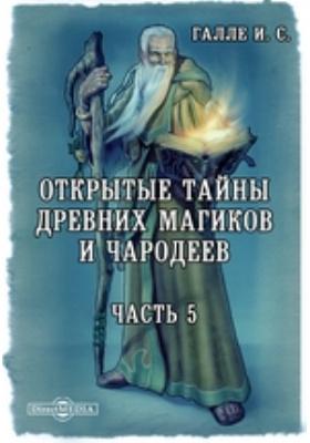 Открытые тайны древних магиков и чародеев : или Волшебные силы натуры, в пользу и увеселение употребленные: научно-популярное издание, Ч. 5