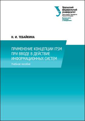 Применение концепции ITSM при вводе в действие информационных систем: учебное пособие