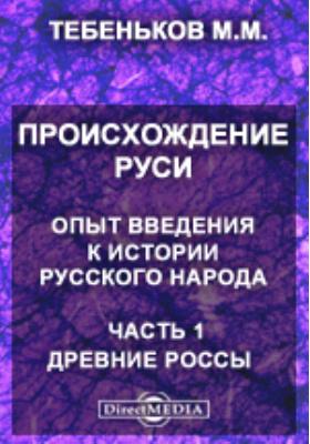 Происхождение Руси. Опыт введения к истории Русского народа, Ч. 1. Древние Россы