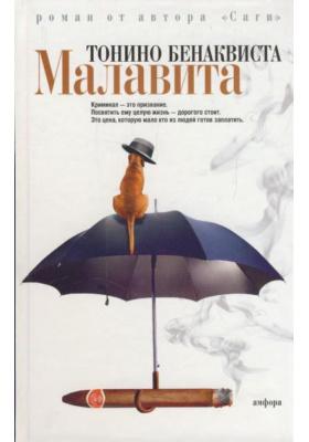 Малавита = Malavita : Роман
