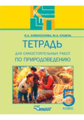 Тетрадь для самостоятельных работ по природоведению для 5 класса специальных образовательных учреждений VIII вида