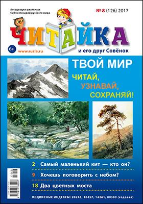 Читайка: журнал. 2017. № 8(126)