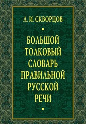 Большой толковый словарь правильной русской речи. Более 8000 слов и выражений: словарь